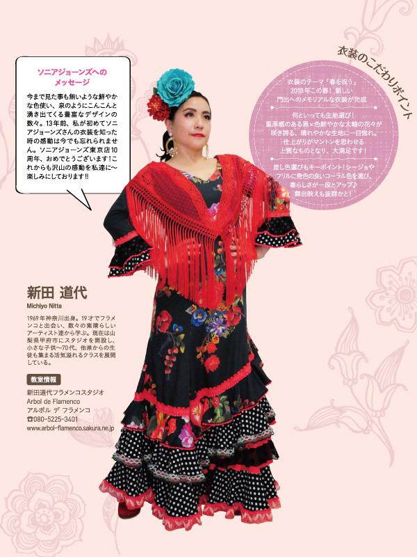最新情報 arbol de flamenco